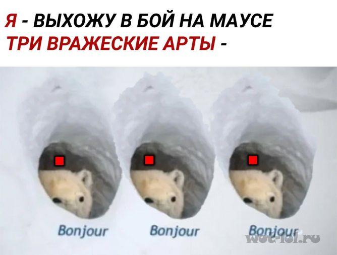 бонжур